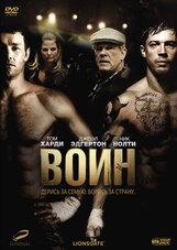 Постер к фильму «Воин»