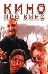 Постер к фильму «Кино про кино»