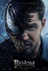 Постер к фильму «Веном»