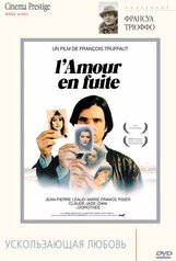 Постер к фильму «Ускользающая любовь»