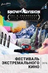 Постер к фильму «Фестиваль Экстремального Кино Snowvision»