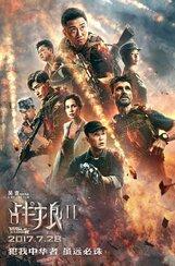 Постер к фильму «Война волков 2»