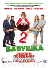 Постер к фильму «Бабушка лёгкого поведения 2: Престарелые мстители»
