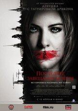 Постер к фильму «Последнее завещание Нобеля»