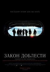 Постер к фильму «Закон доблести»