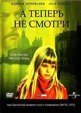Постер к фильму «А теперь не смотри»