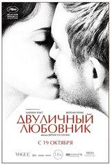 Постер к фильму «Двуличный любовник»