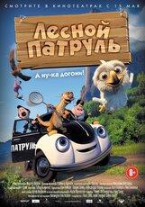 Постер к фильму «Лесной патруль»