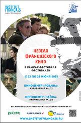 Постер к фильму «Неделя французского кино / Фестиваль Фестивалей – 2015»