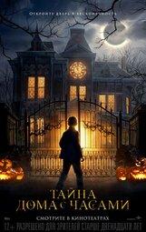 Постер к фильму «Тайна дома с часами»
