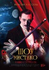 Постер к фильму «Шоу Мистико»