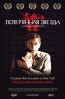Постер к фильму «Потерянная звезда»