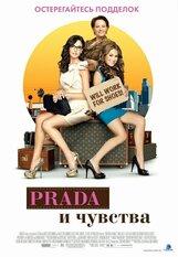 Постер к фильму «Prada и чувства»