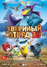 Постер к фильму «Звериный отряд 3D»