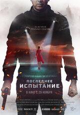 Постер к фильму «Последнее испытание»