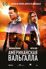 Постер к фильму «Американская Вальгалла»