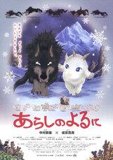 Постер к фильму «Бурная ночь»