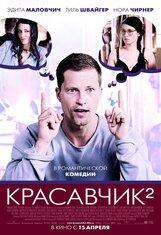 Постер к фильму «Красавчик 2»