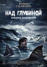Постер к фильму «Над глубиной: Хроника выживания»