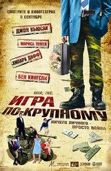 Постер к фильму «Игра по-крупному»