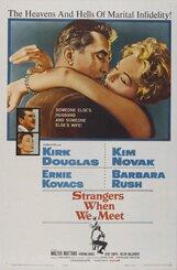 Постер к фильму «Мы незнакомы, когда встречаемся»