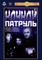 Постер к фильму «Ночной патруль»
