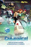 Постер к фильму «Смывайся!»