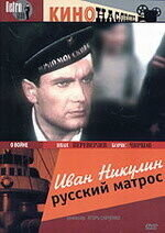 Постер к фильму «Иван Никулин - русский матрос»