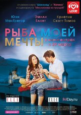 Постер к фильму «Рыба моей мечты»