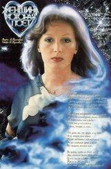 Постер к фильму «Женщина, которая поет»