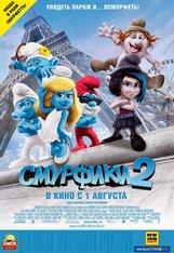 Постер к фильму «Смурфики 2 в 3D»