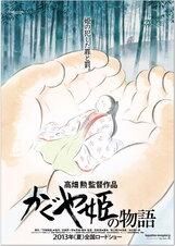 Постер к фильму «Сказание о принцессе Кагуя»