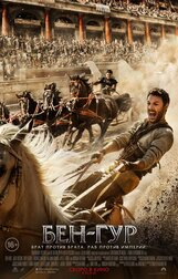 Постер к фильму «Бен-Гур»