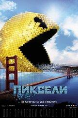 Постер к фильму «Пиксели 3D»
