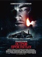 Постер к фильму «Остров проклятых»