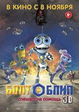 Постер к фильму «Болт и Блип спешат на помощь 3D»