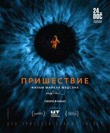 Постер к фильму «Пришествие»