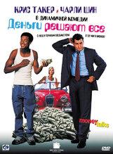 Постер к фильму «Деньги решают все»