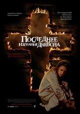 Постер к фильму «Последнее изгнание дьявола»