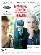 Постер к фильму «Мужчина, которого слишком сильно любили»