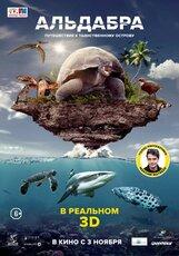 Постер к фильму «Альдабра: Путешествие к таинственному острову»