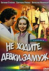 Постер к фильму «Не ходите, девки, замуж»