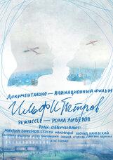 Постер к фильму «Ильфипетров»