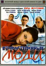 Постер к фильму «Второстепенные люди»