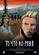 Постер к фильму «То, что во мне»