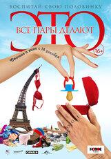 Постер к фильму «Все пары делают это»