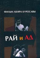 Постер к фильму «Рай и Ад»