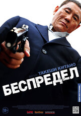 Постер к фильму «Беспредел»