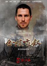Постер к фильму «13 женщин из Нанкина»