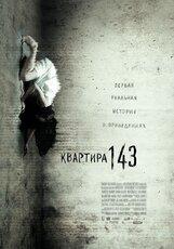 Постер к фильму «Квартира 143»